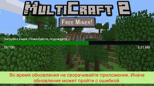 MultiCraft 2 на Android