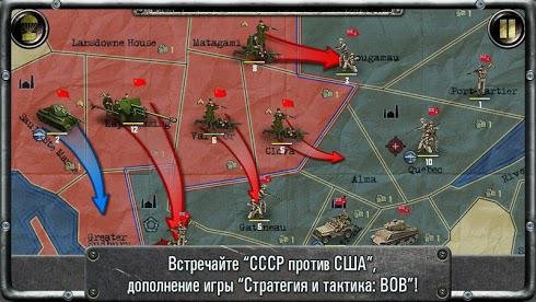 Strategy & Tactics: USSR vs USA на Android
