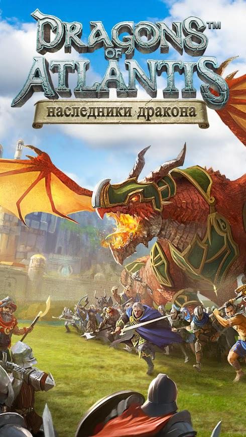 Dragons of Atlantis на Android