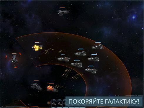 VEGA Conflict для Android скриншот 2