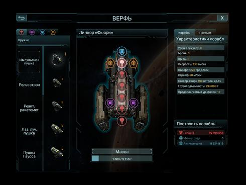 VEGA Conflict для Android скриншот 4